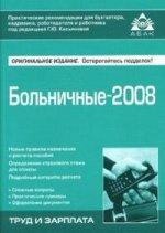 Больничные - 2008. 5-е издание, перер