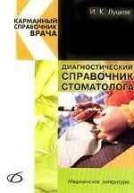 Скачать Диагностический справочник стоматолога бесплатно И. Луцкая