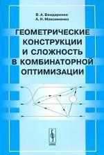 Геометрические конструкции и сложность в комбинаторной оптимизации