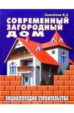 Современный загородный дом - энциклопедия строительства