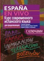 Курс современного испанского языка для продолжающих,  2-е издание