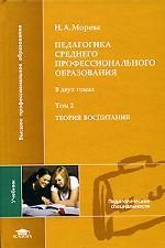 Педагогика среднего профессионального образования. Том 2. Теория воспитания