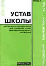 Устав школы. Методические рекомендации для разработок устава общеобразовательного учреждения