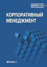 Корпоративный менеджмент: учебное пособие, 2-е издание