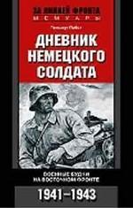 Дневник немецкого солдата. Военные будни на Восточном фронте. 1941-1943гг