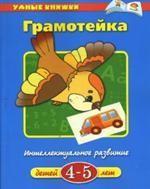 Грамотейка. Интеллектуальное развитие детей 4-5 лет. Учебное пособие