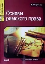 Основы римского права. Конспект лекций