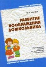 Развитие воображения дошкольника: методическое пособие для воспитателей и родителей
