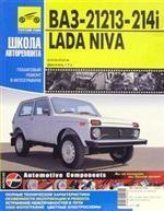 ВАЗ 21213i, 21214i Lada Niva. Руководство по эксплуатации, техническому обслуживанию и ремонту