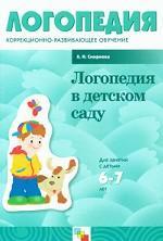 Логопедия в детском саду. Для занятий с детьми 6-7 лет