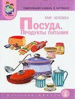 Тематический словарь в картинках: Мир человека: Кн. 3: Посуда; Продукты питания