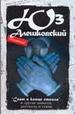 """Сочинения в 5 томах. Том 5. """"Свет в конце ствола"""" и другие повести, рассказы и стихи"""