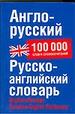 А-Р, Р-А словарь 100 тыс. слов и словосочетаний