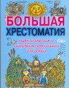 Большая хрестоматия мифологических и сказочных персонажей для детей