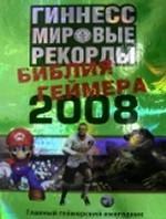 Гиннес. Мировые рекорды. Библия геймера 2008