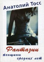 Фантазии женщины средних лет: роман