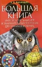 Большая книга интеллектуальных игр и занимательных вопросов для умников и умниц