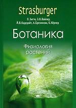 Ботаника. Том 2. Физиология растений