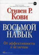 Восьмой навык. От эффективности к величию. 2-е издание