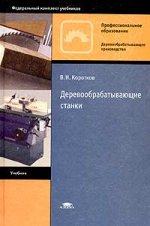 Деревообрабатывающие станки: учебник