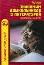 Знакомим дошкольников с литературой: конспекты занятий