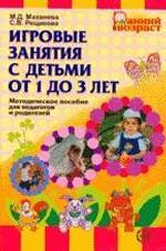 Игровые занятия с детьми от 1 до 3 лет. Методическое пособие для педагогов и родителей