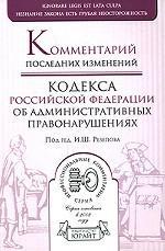 Комментарий последних изменений кодекса РФ об административных правонарушениях