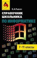 Справочник школьника по информатике. 7-11 классы