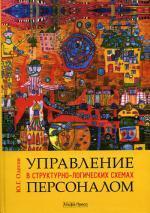 Управление персоналом в структурно- логических схемах. Учебник. 2-е изд., перераб и доп