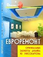 Евроремонт: оригинальные элементы дизайна из гипсокартона