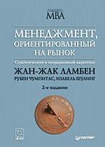 Менеджмент, ориентированный на рынок. 2-е изд