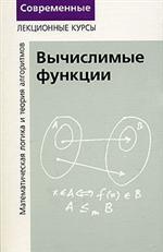 Математическая логика и теория алгоритмов. Вычислимые функции