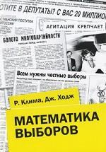 Математика выборов