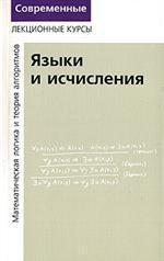 Лекции по математической логике и теории алгоритмов. Часть 2. Языки и исчисления