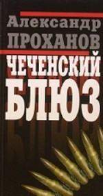 Чеченский блюз. Роман