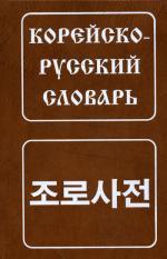 Корейско-русский словарь. 5-е изд., стер. Мазур Ю.Н., Моздыков В. М., и др