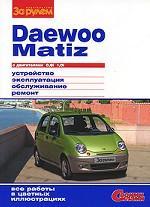Daewoo Matiz с двигателями 0, 8i 1, 0i. Устройство, эксплуатация, обслуживание, ремонт