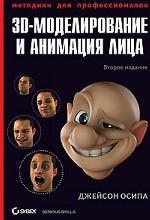 3D-моделирование и анимация лица. Методики для профессионалов + CD