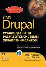 CMS Drupal. Руководство по разработке системы управления сайтом
