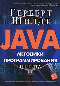 Java: методики программирования Шилдта