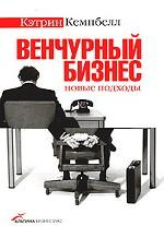 Венчурный бизнес: новые подходы. 2-е издание, исправленное