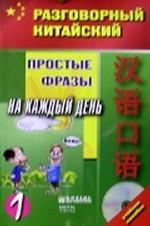 Разговорный китайский. Простые фразы на каждый день