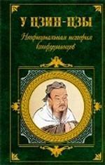 Неофициальная история конфуцианцев
