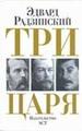 Три царя: Александр II, Николай II, Сталин
