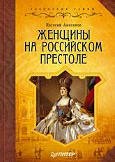 Женщины на российском престоле