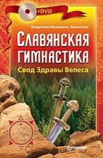 Славянская гимнастика. Свод Здравы Велеса +DVD