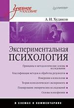 Экспериментальная психология в схемах и комментариях