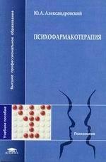 Психофармакотерапия. Учебное пособие