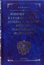Комментарий к Гражданскому Процессуальному Кодексу РФ