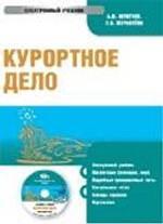 Электронный учебник. CD Курортное дело